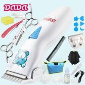 寶寶理髮器 嬰兒理發器電推剪超靜音兒童家用寶寶剃發器小孩剃頭刀充電動推子 polygirl