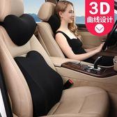 汽車腰靠護腰記憶棉車座靠背腰墊座椅腰枕腰部背靠車用車載背靠墊 igo
