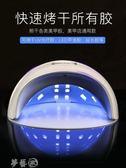 光療機 48W感應美甲光療機速干指甲烤燈美甲燈烘干機器led光療燈美甲工具  夢藝家