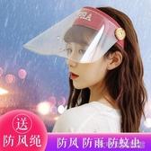 遮雨帽防雨防風飛沫騎車透明全臉面罩防護唾沫擋雨防紫外線遮 大宅女韓國館