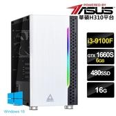 【華碩平台】i3四核{俠侶神鵰}GTX1660S-6G獨顯Win10電玩機(I3-9100F/16G/480G_SSD/GTX1660S-6G)