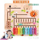 兒童數學算術益智啟蒙學具教具玩具幼兒園學前數字早教用具男女孩 qz2140【Pink中大尺碼】