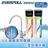 EVERPOLL 愛惠浦科技 UV 滅菌 家用 龍頭 (UV-802)+ 全效能 淨水組 (DCP-3000)