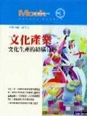 (二手書)文化產業:文化生產的結構分析