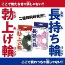 【愛愛雲端】日本 對子哈特*勃上 陰莖環 持續 陰莖環 屌環 鎖精環