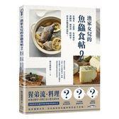 漁家女兒的魚鱻食帖2: 常備菜、方便醬、魚系便當、甜鹹點、鍋料理、