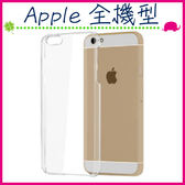 Apple 全機型 水晶殼背蓋 iPhone6s Plus iPhone5s/SE iPhone7 硬殼手機套 透明保護殼 DIY素材手機殼