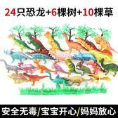 模型玩具 侏羅紀恐龍玩具霸王龍仿真動物兒童恐龍玩具套裝塑膠模型男孩女孩 酷動3C