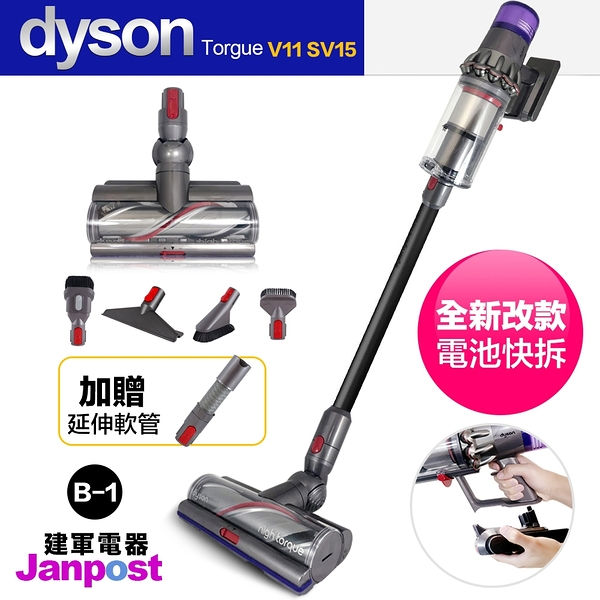 Dyson 戴森 V11 SV15 torque 無線手持吸塵器 電池快拆 六吸頭 吸床墊塵蟎 兩年保固