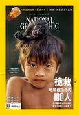 國家地理雜誌中文版 10月號/2018 第203期