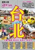 (二手書)台北(2017-18):宜蘭 桃園 新北市 北海岸 東北角
