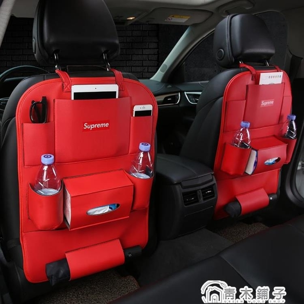 潮牌汽車後座椅座收納袋後掛式多功能車載背椅後背儲物盒置物掛袋 青木鋪子