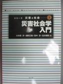 【書寶二手書T2/社會_LAG】災害社會學入門(第一卷)_日文_大矢根淳等