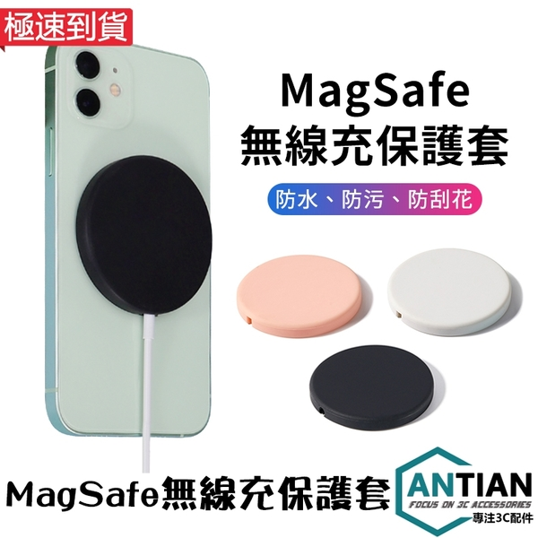 MagSafe保護套 適用於iPhone12充電器 MagSafe保護殼 無線充電器保護套 矽膠軟殼 防摔 防滑
