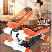 踏步機家用靜音小型女瘦腿減肥神器多功能原地登山腳踏運動健身器【西語99】