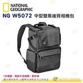 國家地理 National Geographic NG W5072 都會潮流 中型雙肩後背相機包 正成公司貨