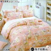 雙人加大【兩用被套+薄床包】(6*6.2尺)高級四件式100%純棉『兔子莊園-粉』御元居家