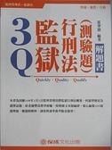 【書寶二手書T3/進修考試_DFA】3Q監獄行刑法(測驗題)解題書_民107