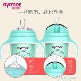 愛因美嬰兒保溫奶瓶寶寶不銹鋼保溫水杯奶瓶一瓶兩用寬口保溫奶瓶·蒂小屋服飾