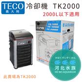 [ 河北水族 ]  義大利進口 TECO  S.r.l  水族冷卻機  TK-2000