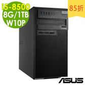 【現貨】ASUS電腦 D640MA i5-8500/8G/1T/W10P 商用電腦