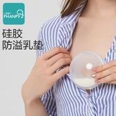 孕婦產后防溢乳墊春夏季可洗式防漏透氣喂奶硅膠集奶器非一次性