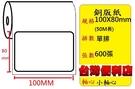 (小軸心) 銅板貼紙(100X80mm)(602張)適用:TTP-244plus/TTP-345/TTP-247/T4e/T4/OS-214plus/CP-2140/CP-3140