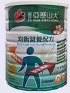 安博氏 麥氏 亞歷山大 均衡營養配方 1500公克/瓶 多纖.無乳糖+天然機能元素