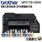 【搭原廠墨水四色5組 限時促銷↘12490元】Brother MFC-T910DW 原廠大連供無線傳真複合機 登錄二選一