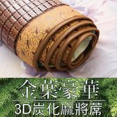 【名流寢飾家居館】金葉豪華3D炭化.SGS專利認證.透氣麻將蓆.標準雙人.有伸縮帶