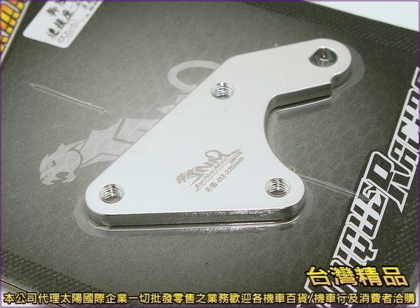 A4735064703 台灣機車精品 奔騰 B2卡鉗連接座220mm 銀色單入(現貨+預購) 前後卡鉗座 卡鉗座
