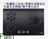 櫻花牌G2932AGB 三口雙炫火玻璃檯面爐