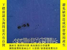 二手書博民逛書店The罕見World of Ornament & Arabic