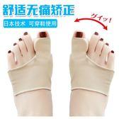 腳趾拇指外翻矯正器男女士大腳骨日夜用可穿鞋成人腳趾頭分趾器【 新店開張八五折促銷】