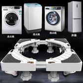 置物架洗衣機墊洗衣機底座加粗加厚冰箱底座腳架通用長寬高可調節   color shopYYP