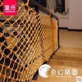 樓梯安全網防護網3米防護網-奇幻樂園