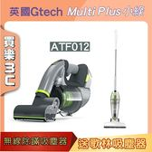 加碼【神級除螨機】英國 Gtech 小綠 Multi Plus 無線除蟎 吸塵器 ATF012,送 寵物濾心+歌林直立吸塵器