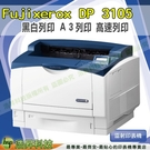 FujiXerox DocuPrint 3105 / DP 3105 A3黑白雷射高速印表機