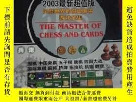 二手書博民逛書店棋牌大師罕見2003最新超值版 風靡世界的棋牌麻將遊戲全集669