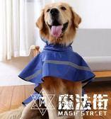 狗狗雨衣大型犬防雨防雪雨衣 魔法街