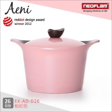 【南紡購物中心】韓國NEOFLAM Aeni系列 26cm陶瓷不沾深湯鍋+陶瓷塗層鍋蓋-粉紅色 EK-AD-D26