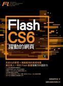 Flash CS6 躍動的網頁