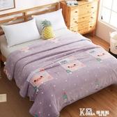 雙人蓋毯珊瑚毯子墊床單毛毯午睡毛巾被子夏季夏天法蘭絨空調薄款 Korea時尚記