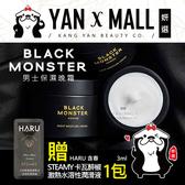 贈-卡瓦|韓國 BLACK MONSTER 男士保濕晚霜 100ml【妍選】
