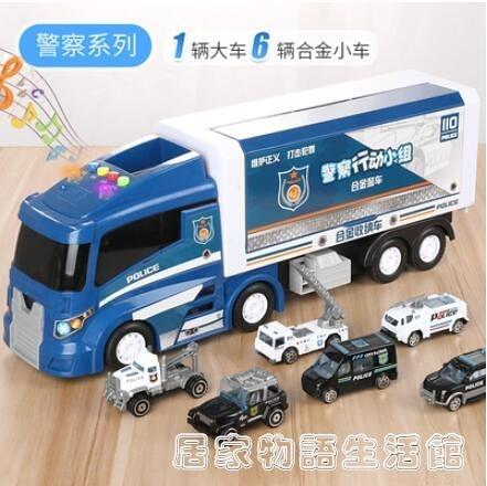 兒童男孩警車工程消防套裝組合小汽車3-4-5歲6模型仿真男童玩具車 居家物語