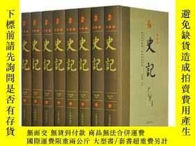 二手書博民逛書店史記罕見遼海出版社 全八冊 Y318453 遼海出版社 遼海出版