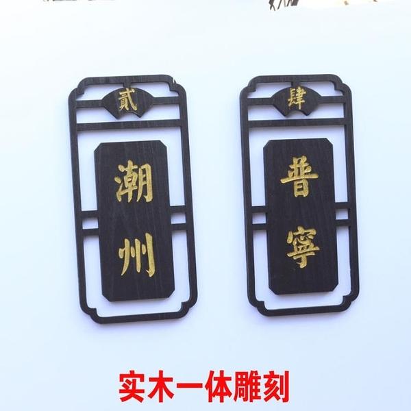 促銷 木質門牌定制掛牌創意復古中式掛牌飯店木頭店鋪標識牌裝飾房