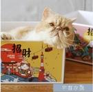 貓抓板-貓抓板窩 紙箱貓抓板貓爪板貓咪磨抓板瓦楞紙貓窩 貓紙盒牛奶箱子 快速出貨 YYS