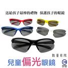MIT 兒童偏光太陽眼鏡 抗UV400 ...