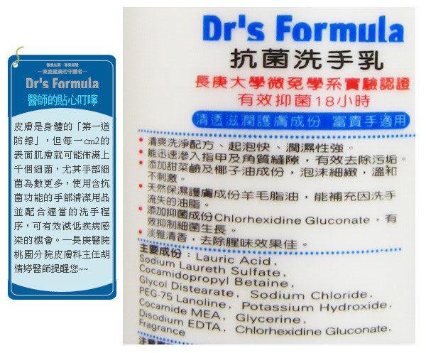 【奇買親子購物網】台塑生醫Dr s Formula洗手乳(400ML)
